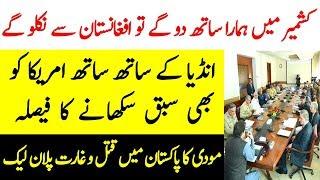 Imran Khan Decides To Turn Things Regarding America l Studio One