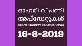 Stock Market Closing News 16-8-2019/Gold/Crudeoil/Nifty/Sensex/Malayalam/MS