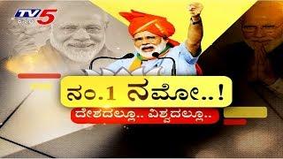 ಜಗತ್ತಿನ ನಾಯಕರಲ್ಲೂ ನರೇಂದ್ರ ಮೋದಿಯೇ ನಂ.1..! | PM Narendra Modi | TV5 Kannada