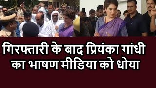 After Arrest By Yogi Govt Priyanka Gandhi First Speech gave Advise to media