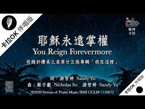 You Reign ForevermoreOKMV (Official Karaoke MV) -  (25)
