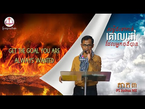 ( )  Get the goal you are always wanted (Part 3)