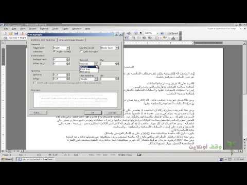أساسيات الحاسب الآلي -37-  كيفية عمل تهيئة للفقرات