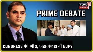 Dr Manmohan Singh ने Rajasthan से भरा पर्चा, क्या Congress की जीत, असमंजश में BJP? | Prime Debate
