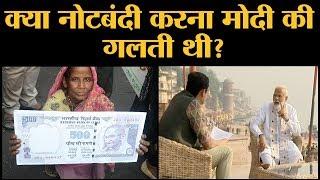 Demonetisation का जिक्र Election Rally में क्यों नहीं कर रहे Narendra Modi? Rahul Kanwal    Aaj Tak