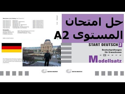 Start Deutsch A2 إمتحان المستوى الثاني-تعليم اللغة الألمانية-تدريب على امتحان معهد جوتة