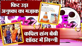 Kapil Sharma attends baby shower with Ginni; Anushka Sharma's bikini memes Viral | FilmiBeat