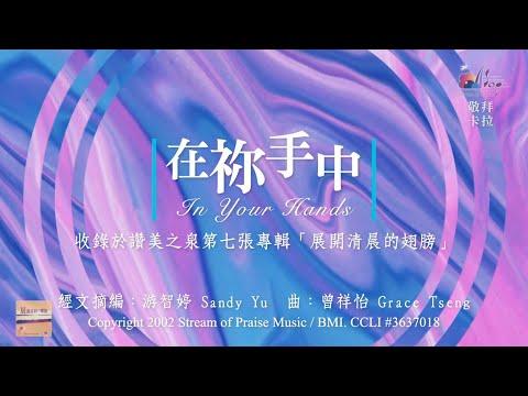 In Your HandsOKMV (Official Karaoke MV) -  (7)