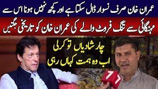Fruit Seller Bashing on Imran Khan...Punjabi Jugtein 2019 | Barmala