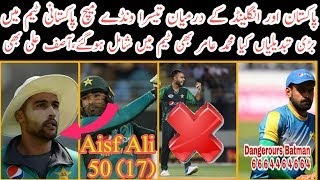 Pakistan Vs England 3rd ODI Match Pak Team Playing Xi | Pak Vs Eng Series 2019 | Mussiab Sports |