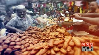 নতুন ঢাকাতেও মিলছে পুরান ঢাকার ঐতিহ্যবাহী ইফতারের খাবার | Iftar Items In Bangladesh