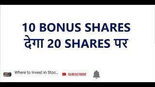 10 BONUS SHARES देगा 20 SHARES पर | BONUS SHARES ANNOUNCED