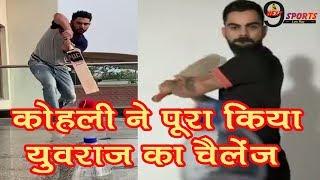 युवराज, धवन के बाद कप्तान कोहली चैलेंज पूरा करने आए मैदान में, विडियो आया सामने | Virat Kohli