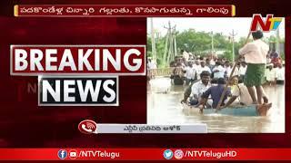 వరద నీటిలో పడవ బోల్తా..బాలిక గల్లంతు | Chevitikallu Krishna District | NTV Live