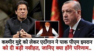 Erdoğan gave a big advice to Pakistani PM Imran Khan on Kashmir..