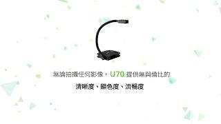AVer U70 介紹影片