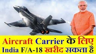 क्या India नए Aircraft Carrier के लिए American F/A-18 Super Hornet खरीदने जा रहा है?