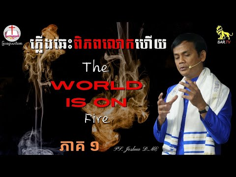( ) The World is on Fire (Part 1)