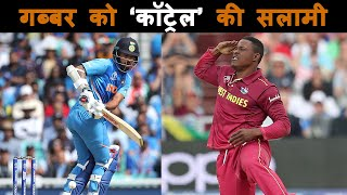 India vs West Indies 1st T20: Shikhar Dhawan departs, Sheldon Cotrell strikes | वनइंडिया हिंदी