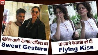 मीडिया वालों  के साथ दीपिका का Sweet Gesture, कंगना ने पैपराजी को दी Flying Kiss
