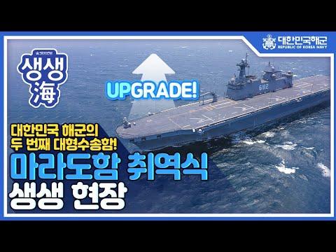 대한민국 해군의 두 번째 대형수송함(LPH) 마라도함 취역식🎊 생생현장[생생海]