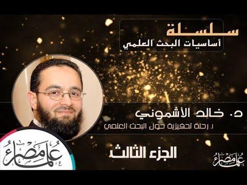 معامل علماء مصر | أساسيات البحث العلمي | المحاضرة الأولي | الجزء الثالث ES-LABS Lec1, Part3