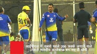 आईपीएल में सबसे पहले 200 छक्के लगाने वाले पहले भारतीय बल्लेबाज बन गए हैं धोनी