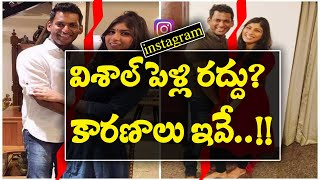 Reason Why Vishal And Anisha Reddy Marriage Cancelled?    Top Telugu Media