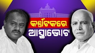 Karnataka Political Crisis: Supreme Court To Hear Plea Of 5 Rebel MLAs Today