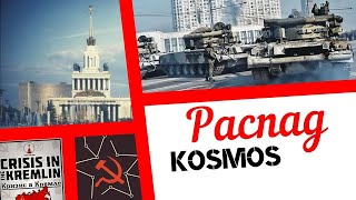 Распад - Crisis in the Kremlin (2: Kosmos)