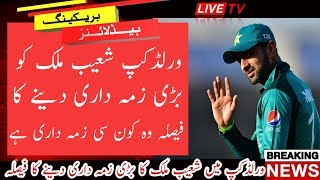 ICC World Cup 2019 Pakistan Captain / Who Is Pakistani Captain In World Cup 2019 / Mussiab Sports /