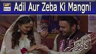 Gul-o-Gulzar   Adil Aur Zeba Ki Mangni   Best Scene   ARY Digital