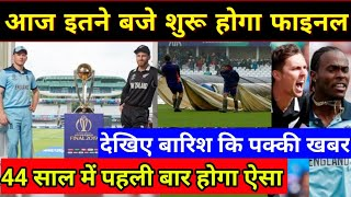 World cup 2019 Final: Eng Vs NZ, Preview | weather Report | Playing11