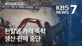 """국산 천일염, 가격폭락에 생산 중단…""""정부 지원 절실"""" / KBS뉴스(News)"""