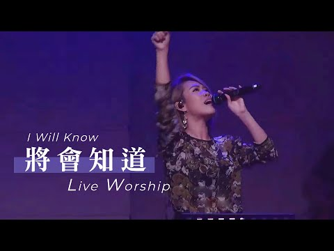 / I Will KnowLive Worship -  ft.