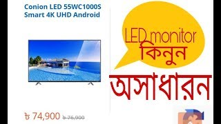 BEST BRAND LED Monitor Cheap PRICE IN BD_TAC Vlogs BD