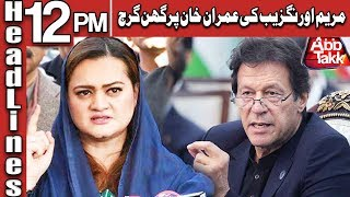 Maryam Aurangzeb Bashing on Imran Khan | Headlines 12 PM | 15 July 2019 | AbbTakk