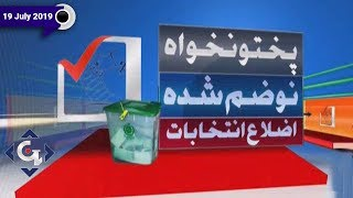 Special Transmission on Provincial Elections in ex-FATA | 19th July 2019 | GTV News