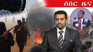 ESAT Breaking Ethiopian news today February 04, 2019 / ESAT