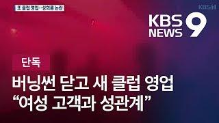 """[단독] 버닝썬 닫고 새 클럽 영업…MD 단톡방서 """"여성 고객과 성관계"""" / KBS뉴스(News)"""