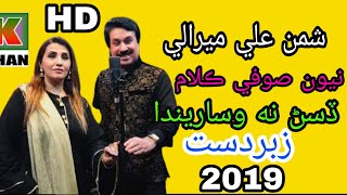 Shaman Ali Mirali New Soufi Song New Album 2019