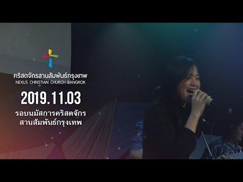 Nexus Bangkok 2019/11/03