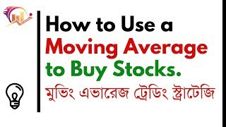 How to Use a Moving Average to Buy Stocks (VLOG 63)   Moving Average Trading Strategy   DSE