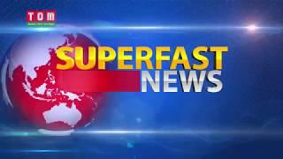 TOM TV 11 AM MANIPURI SUPERFAST NEWS 13th AUG 2019