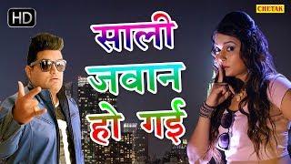 Watch Sali Jwan Ho gayi - साली जवान हो गई Raju Punjabi