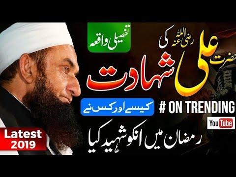 Hazrat Ali RA Ki Shahdat Ka Waqia By Maulana Tariq Jameel