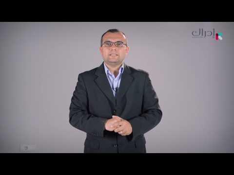 د. أحمد رمزي | الاسعافات الأولية | 9. مقدمة الجزء التاني
