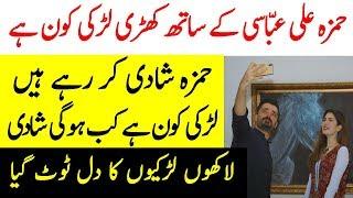 Hamza Ali Abbasi Getting Married