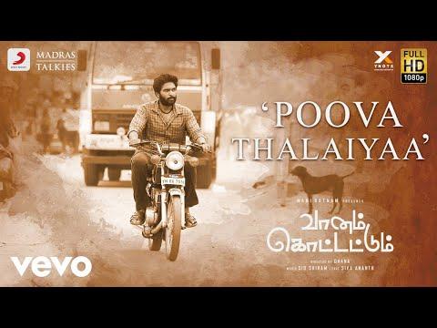 Vaanam Kottattum - Poova Thalaiyaa Lyric | Mani Ratnam, Dhana | Sid Sriram - UCTNtRdBAiZtHP9w7JinzfUg