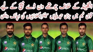 Pakistan Vs England 4th ODI 2019   Pak Team Playing Xi   Mussiab Sports  